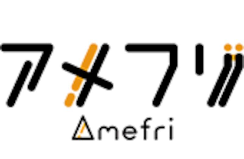 エムフロ,アメフリ
