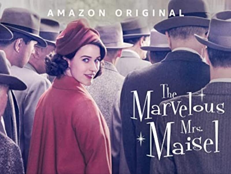 The Marvelous Mrs. Maisel/マーベラス・ミセス・メイゼル