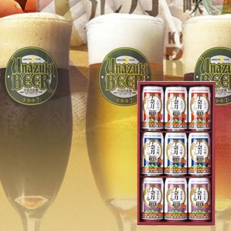宇奈月麦酒館,宇奈月地ビール 3種(9本)セット,u-15osake