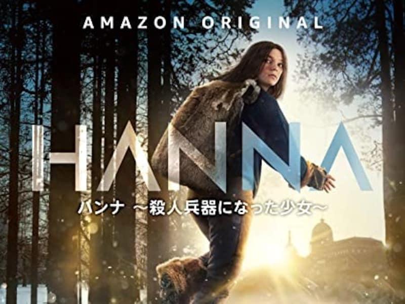 Hanna/ハンナ ~殺人兵器になった少女~