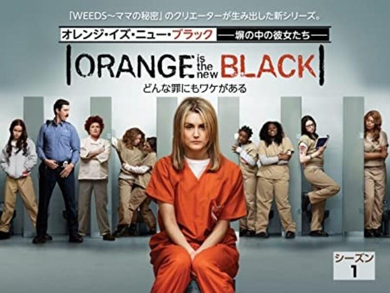 オレンジ・イズ・ニュー・ブラック 塀の中の彼女たち