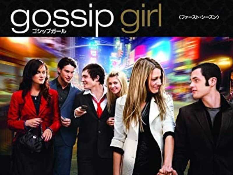 gossip girl/ゴシップガール