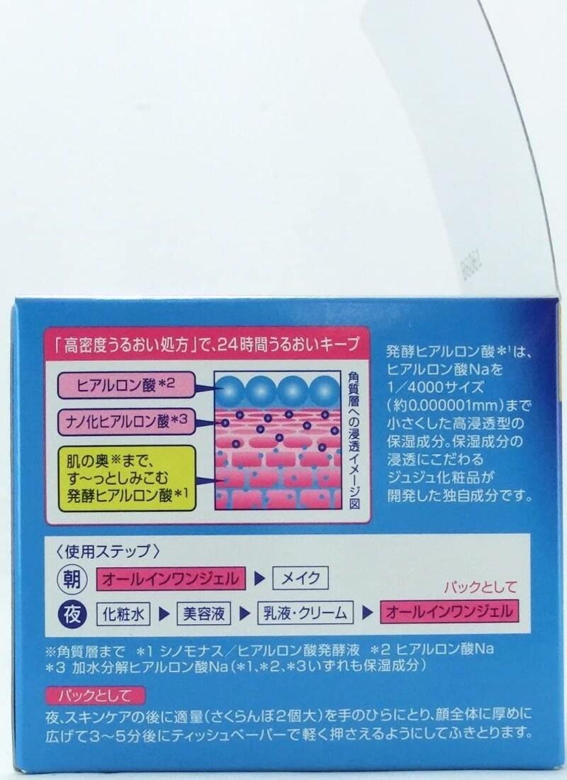 アクアモイスト,発酵ヒアルロン酸のオールインワンジェル
