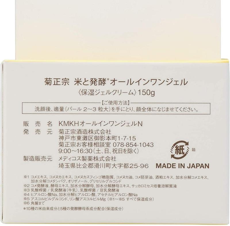 菊正宗,米と発酵 オールインワンジェル