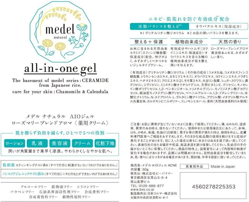 medel(メデル),無添加 オールインワン ジェル