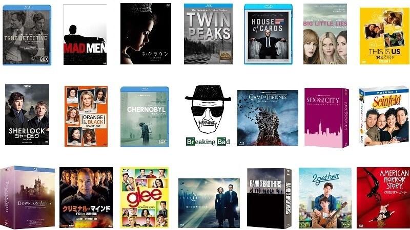【2021】海外ドラマおすすめ人気ランキング50選|本当に面白いコメディや最新のサスペンスを厳選!