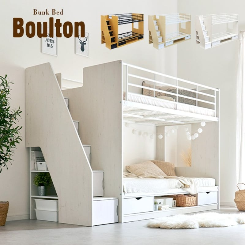 わくわくランド,Boulton(ボルトン) 大容量収納 二段ベッド ,1088051