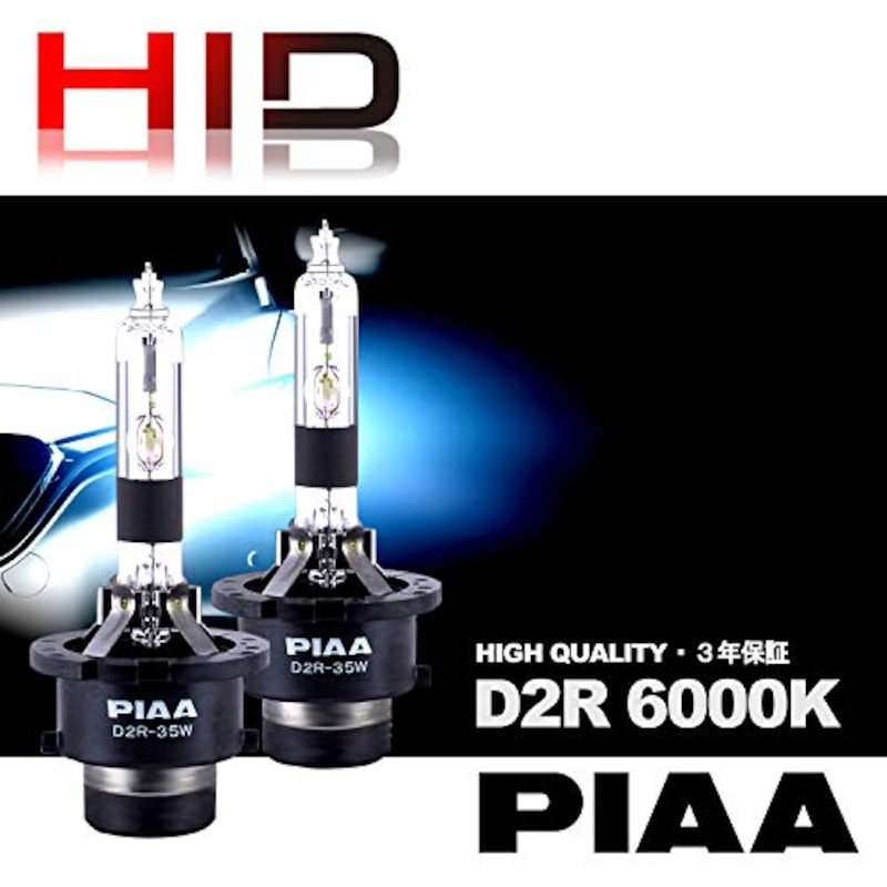 PIAA(ピア), ヘッドライト用 HIDバルブ 12V/24V