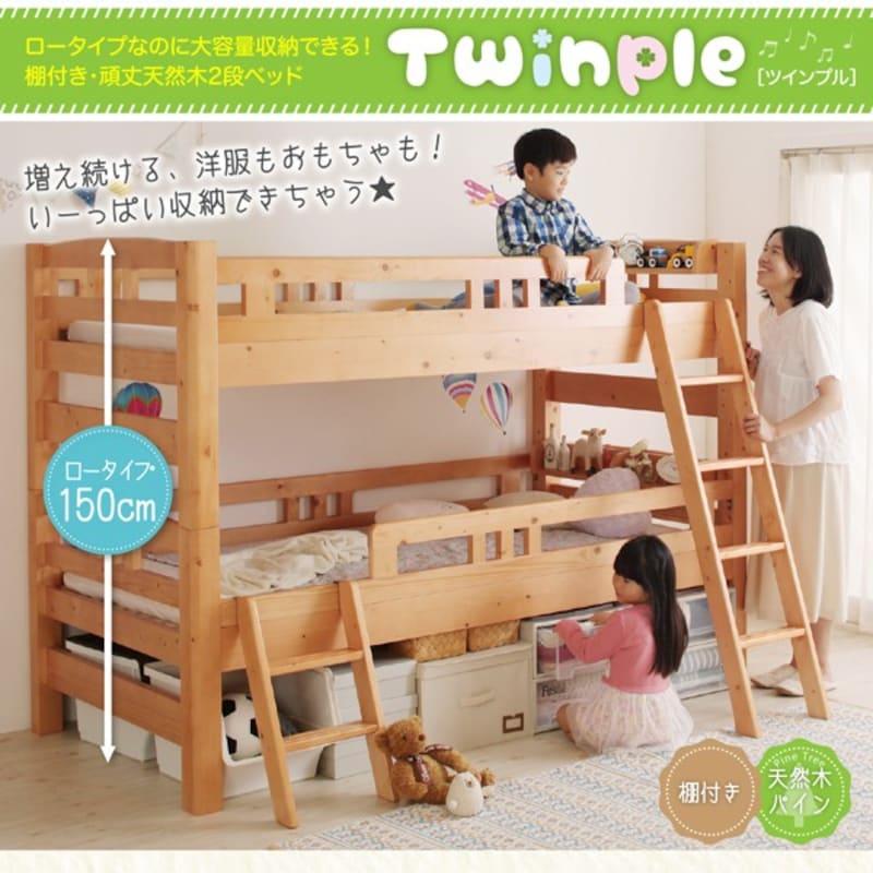 世田谷家具,Twinple(ツインプル)天然木2段ベッド,500029031