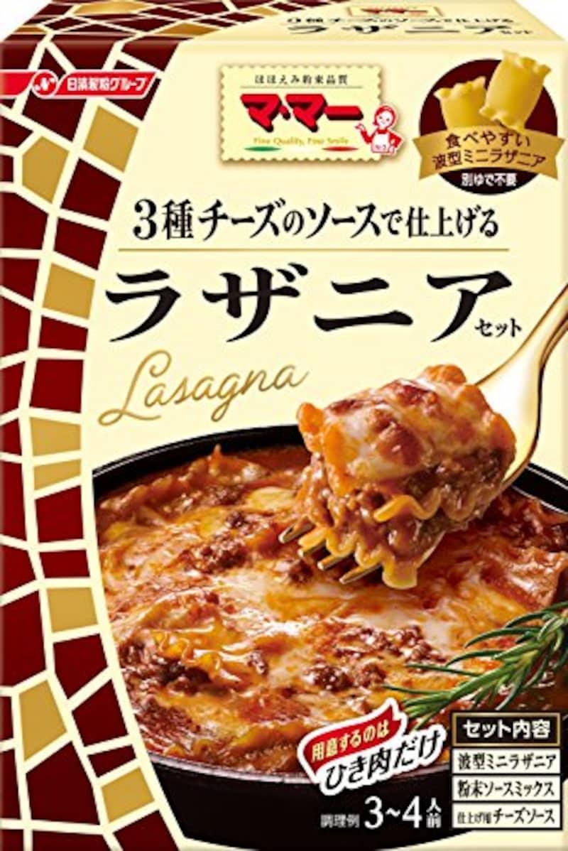 日清フーズ(ママ―),マ・マー 3種のチーズで仕上げるラザニアセット 205g×2個