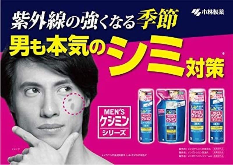 小林製薬,メンズケシミン化粧水