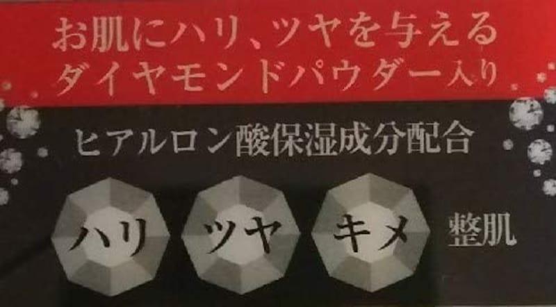 ブレスカワジャパン,スーパーダイヤモンド