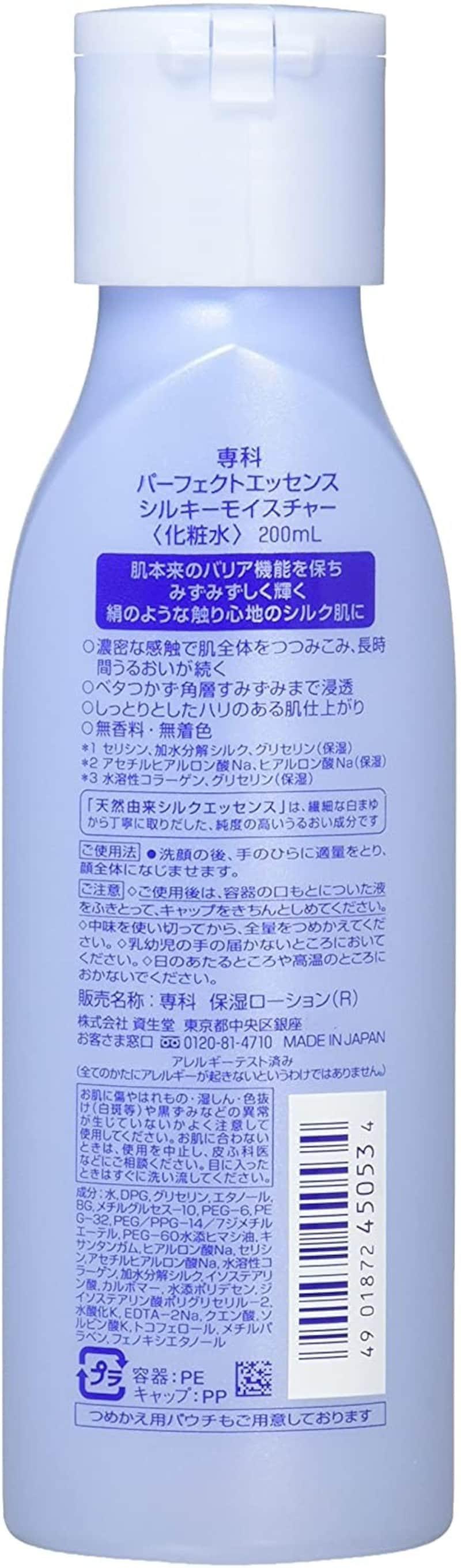 SHISEIDO(資生堂), 専科 パーフェクトエッセンス シルキーモイスチャー