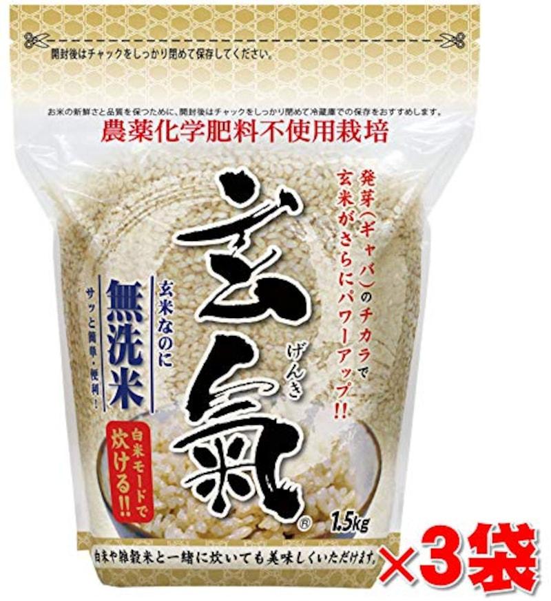 川島米穀店,無農薬 発芽玄米 玄氣(げんき)1.5㎏(真空パック)×3袋