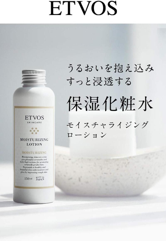 ETVOS(エトヴォス), 保湿化粧水 モイスチャライジングローション