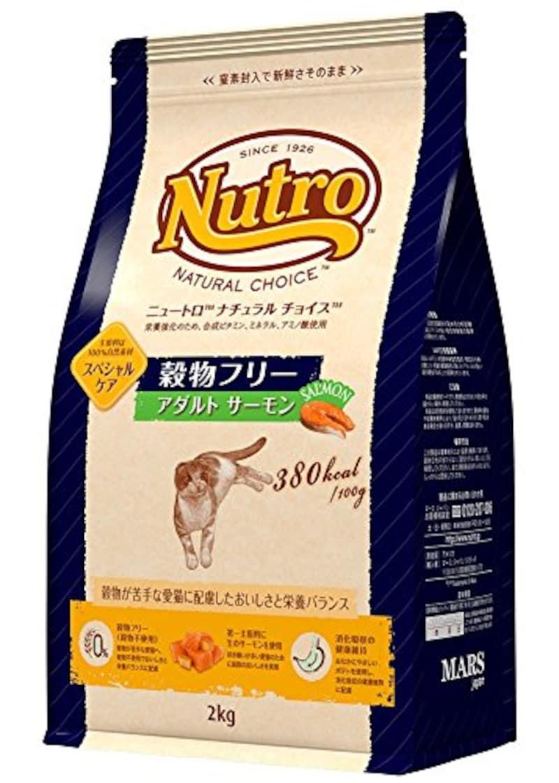 ニュートロ,ナチュラルチョイス猫 穀物フリーアダルトサーモン