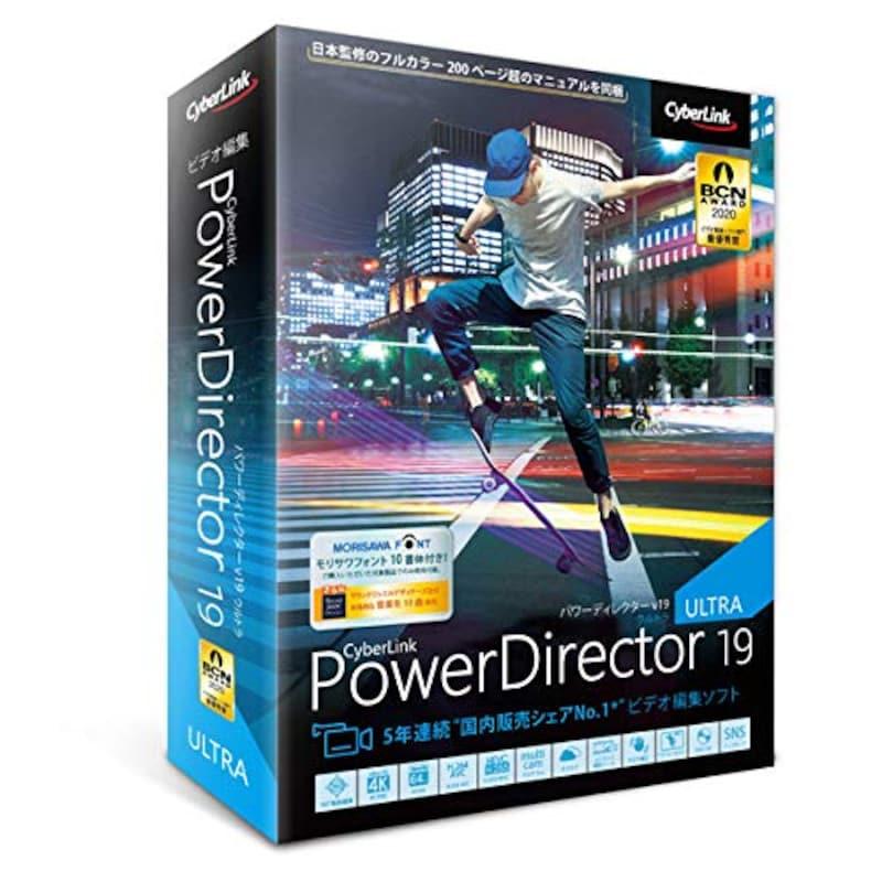サイバーリンク,【最新版】PowerDirector 19 Ultra 通常版