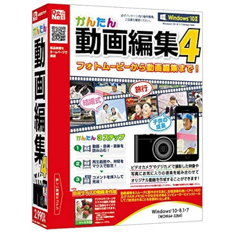 デネット,かんたん動画編集4