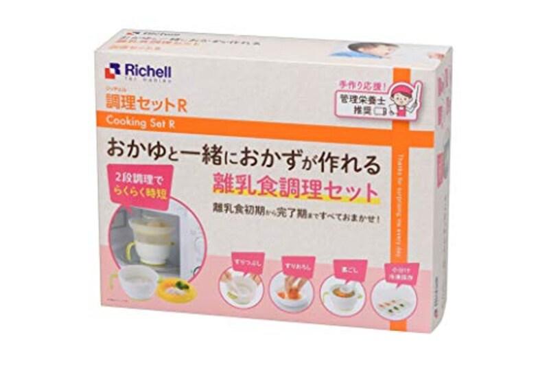 Richell(リッチェル),調理セットR おかゆと一緒におかずが作れる離乳食調理セット