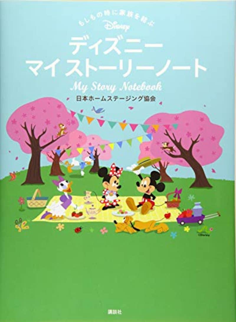 講談社,ディズニー マイストーリーノート もしもの時に家族を結ぶ