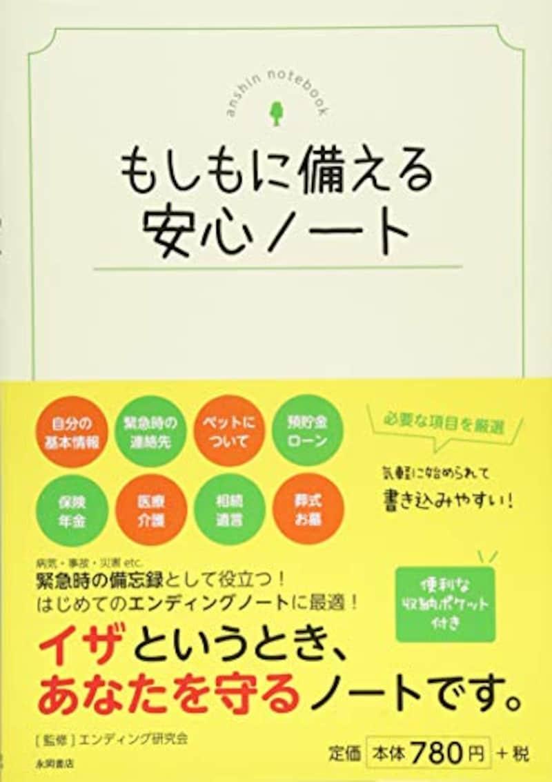 永岡書店,もしもに備える安心ノート