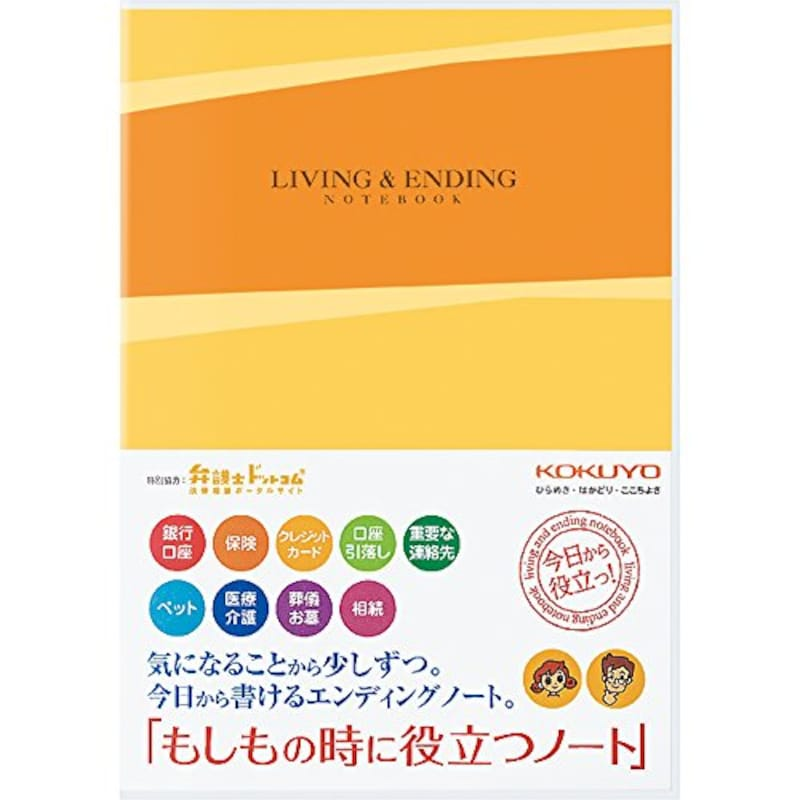 コクヨ ,エンディングノート もしもの時に役立つノート,LES-E101