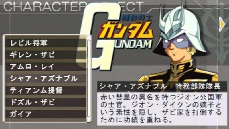 BANDAI(バンダイ),機動戦士ガンダム 新ギレンの野望