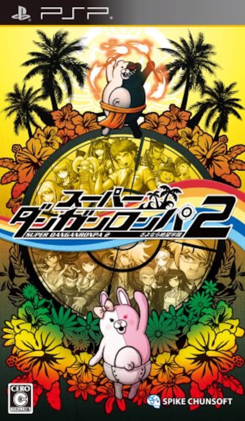 Spike Chunsoft (スパイク・チュンソフト),スーパーダンガンロンパ2 さよなら絶望学園