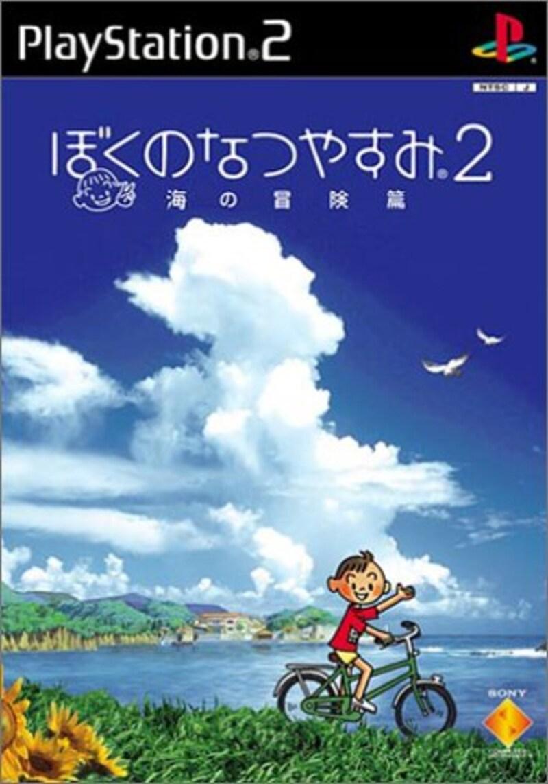 ソニー・インタラクティブエンタテインメント,ぼくのなつやすみ2 海の冒険篇