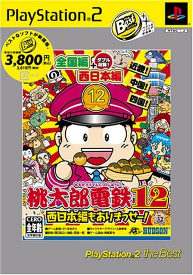ハドソン,桃太郎電鉄12 PlayStation 2 the Best