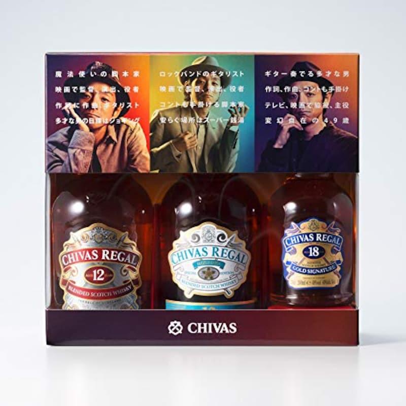 Chivas Regal (シーバスリーガル),飲み比べ3本セット限定パッケージ