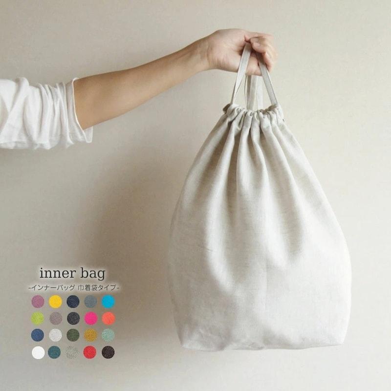 おまめ,インナーバッグ 巾着袋タイプ リネン100%,omameinnerbag2