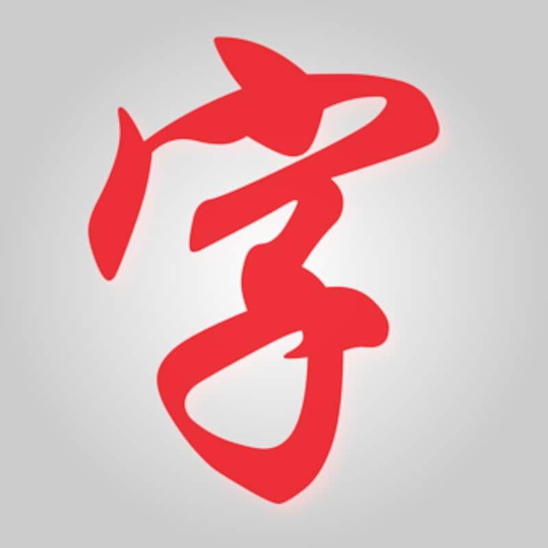 telethon k.k.,漢字検索
