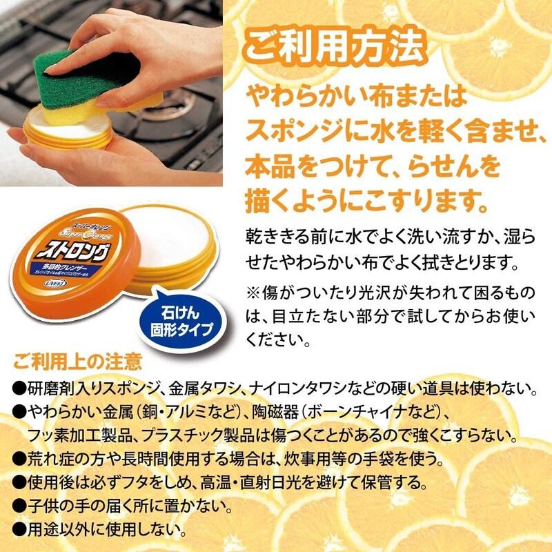 UYEKI,スーパーオレンジ ストロング