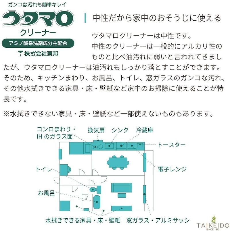 株式会社東邦,ウタマロクリーナー