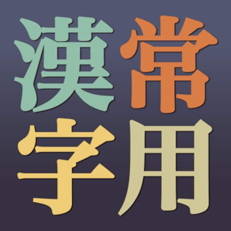 rakudoor,無料常用漢字