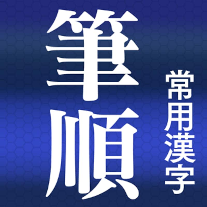 NOWPRODUCTION, CO.,LTD,常用漢字筆順辞典【広告付き】