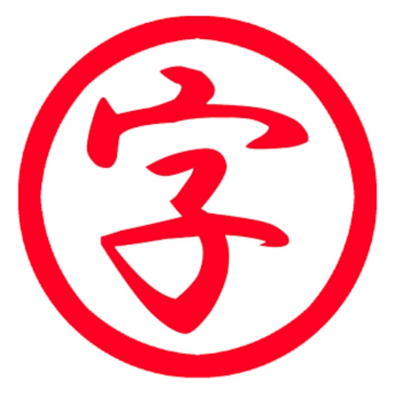 Penzo,かんじ君 - 漢字検索