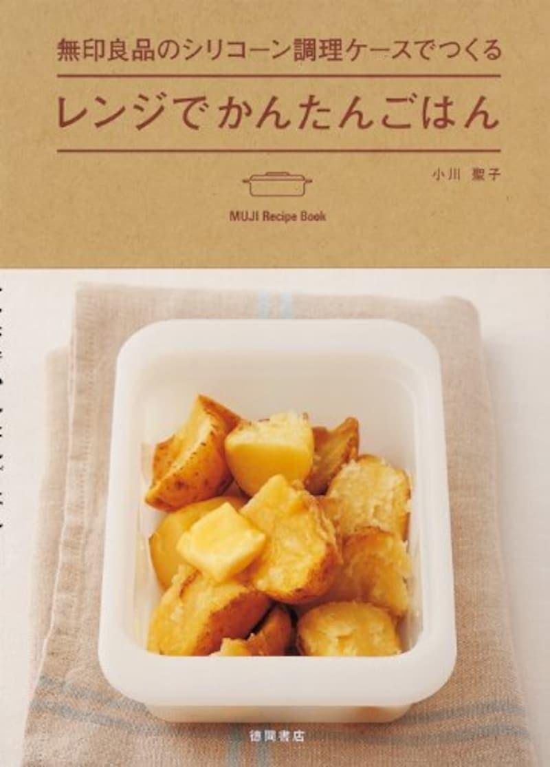 MUJI Recipe Book(徳間書店),無印良品のシリコーン調理ケースでつくるレンジでかんたんごはん