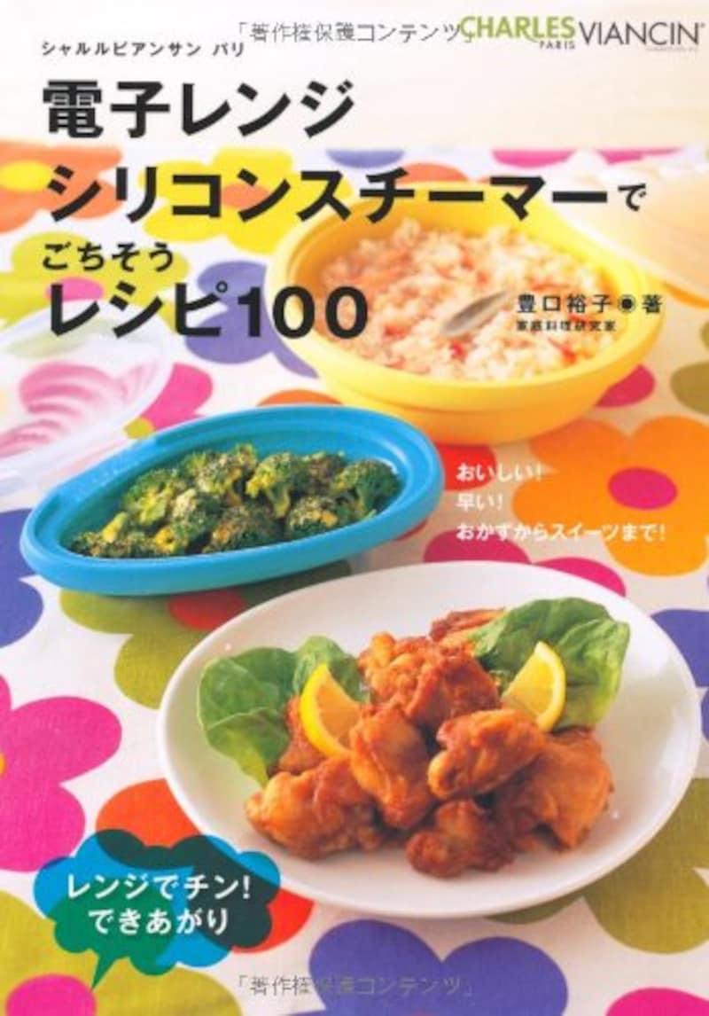 永岡書店,電子レンジ シリコンスチーマーでごちそうレシピ100