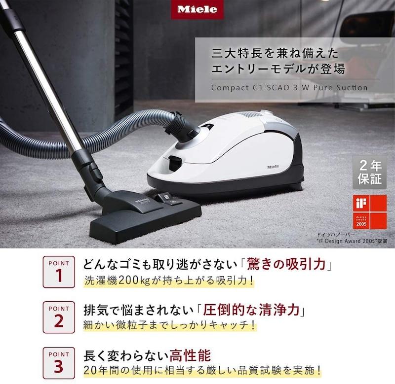 Miele (ミーレ),Compact C1 Pure Suction,SCAO3