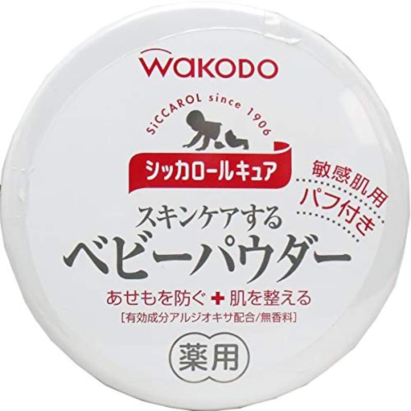 和光堂,シッカロールキュア 薬用ベビーパウダー 無香料敏感肌用,al-4987244145055