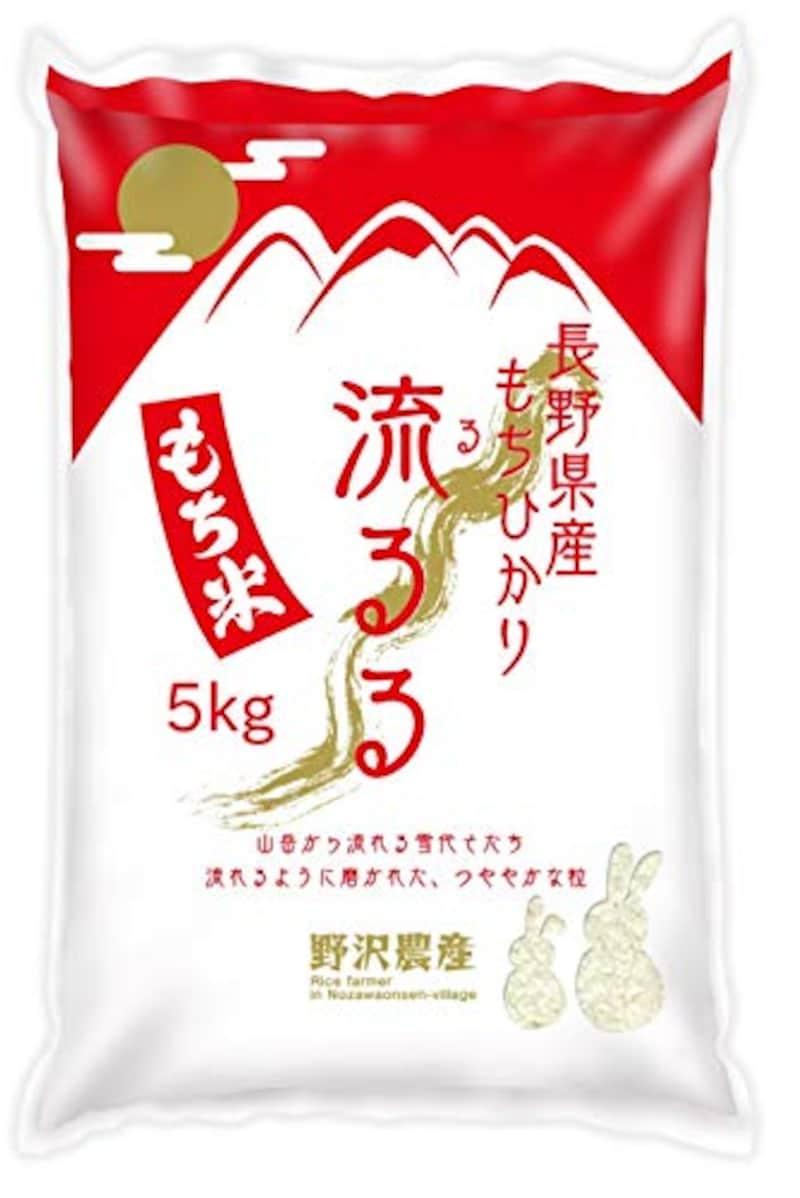 農事組合法人野沢農産生産組合,長野県産 もち米 もちひかり