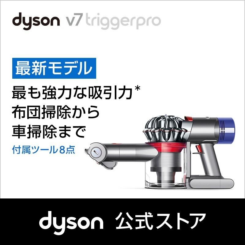 dyson(ダイソン),V7 Triggerpro,HH11MHPRO
