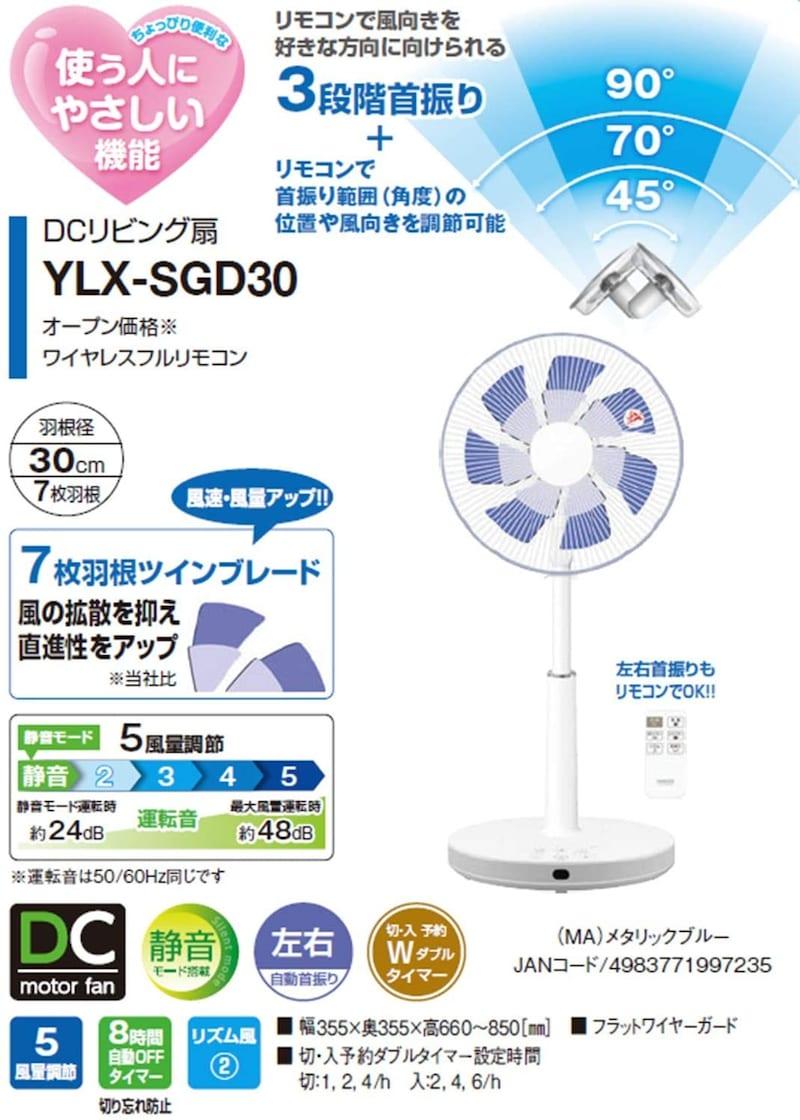 山善(YAMAZEN),DCリビング扇,YLX-SGD30