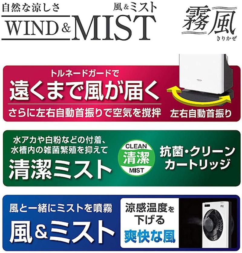 山善(YAMAZEN),25cmミスティボックス扇風機「霧風」,YMFR-A252