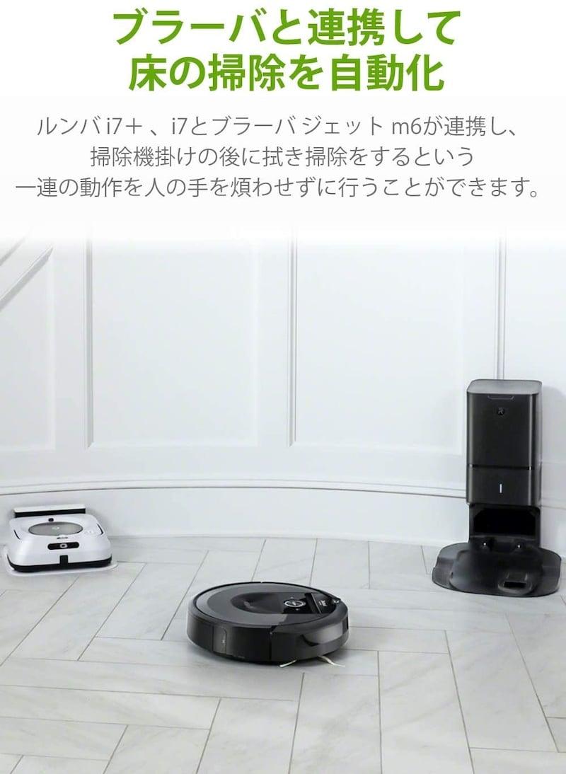 iRobot(アイロボット),ルンバ i7+,i755060