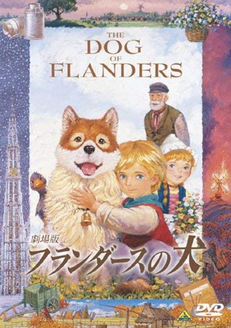 バンダイビジュアル,劇場版 フランダースの犬