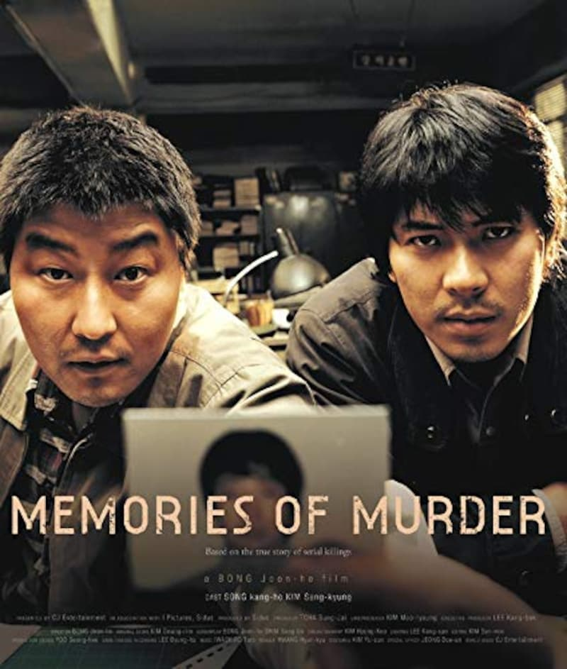 TCエンタテインメント,殺人の追憶