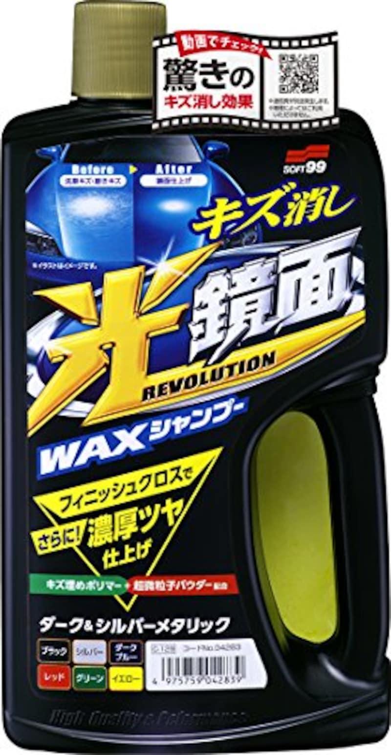 ソフト99(Soft99), 光鏡面WAXシャンプー ダーク&シルバーメタリック用